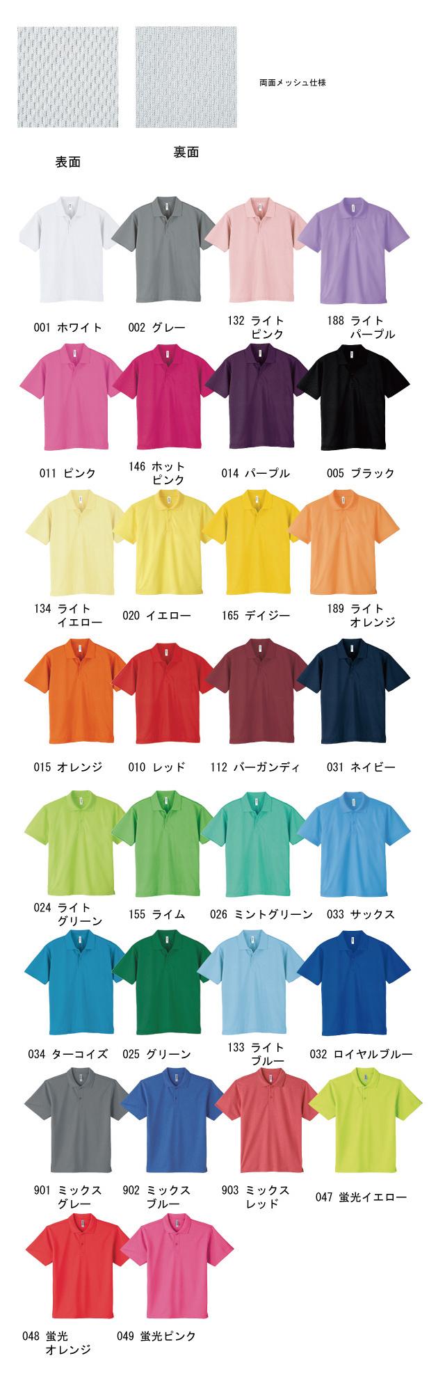 オリプリ コミコミ20000 ドライポロシャツ(ADP) カラー