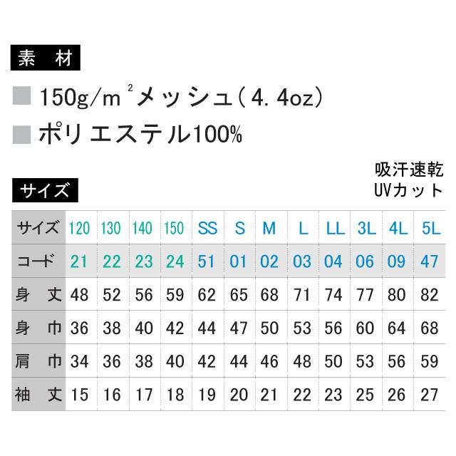 オリプリ コミコミ20000 ドライポロシャツ(ADP)サイズ