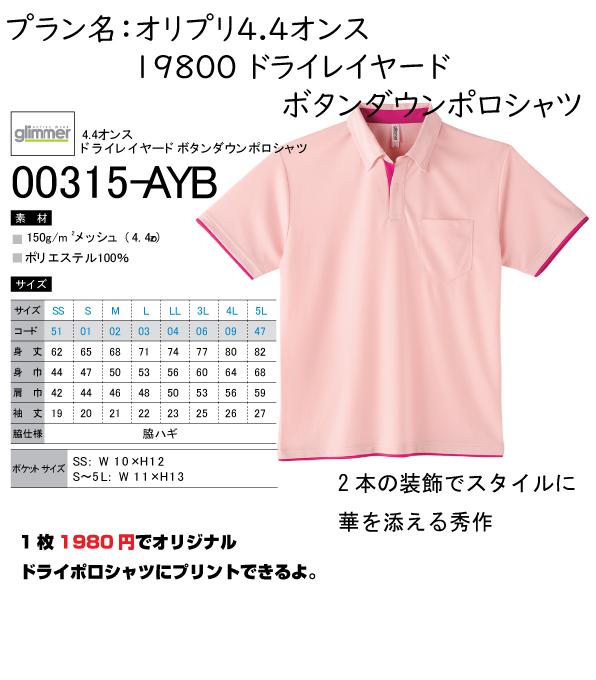 オリプリ4.4オンス 19800 ドライレイヤード(AYB) ボタンダウンポロシャツ