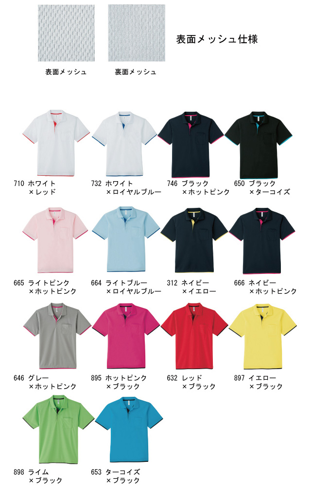 オリプリ コミコミ20500 ドライレイヤーポロ(AYP) カラー
