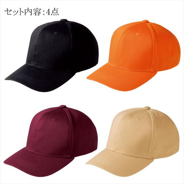 ツイルキャップ 4個セット カジュアル 帽子 ユニセックス メンズ レディース 無地