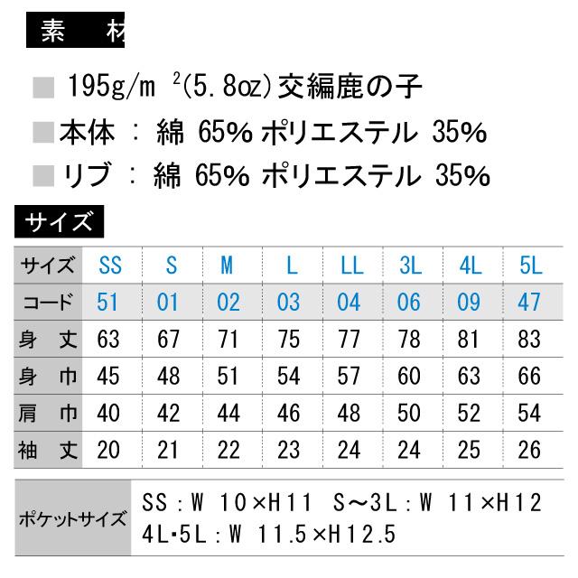 オリプリ5.8オンス お手頃コミコミ22900 ベーシックラインポロシャツ サイズ