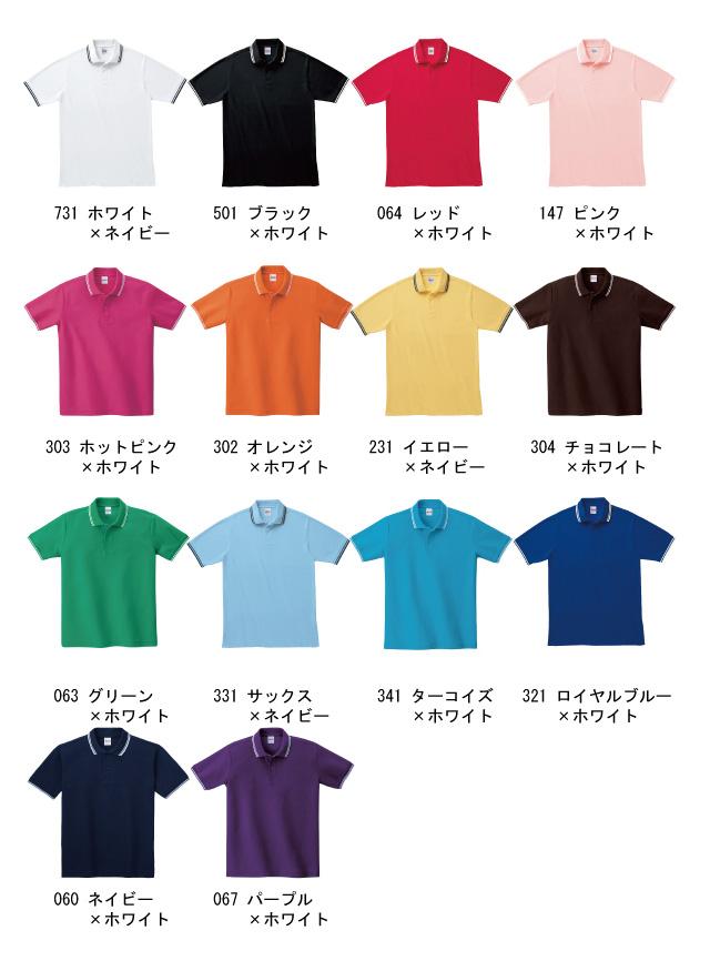 オリプリ5.8オンス お手頃コミコミ22900 ベーシックラインポロシャツ カラー