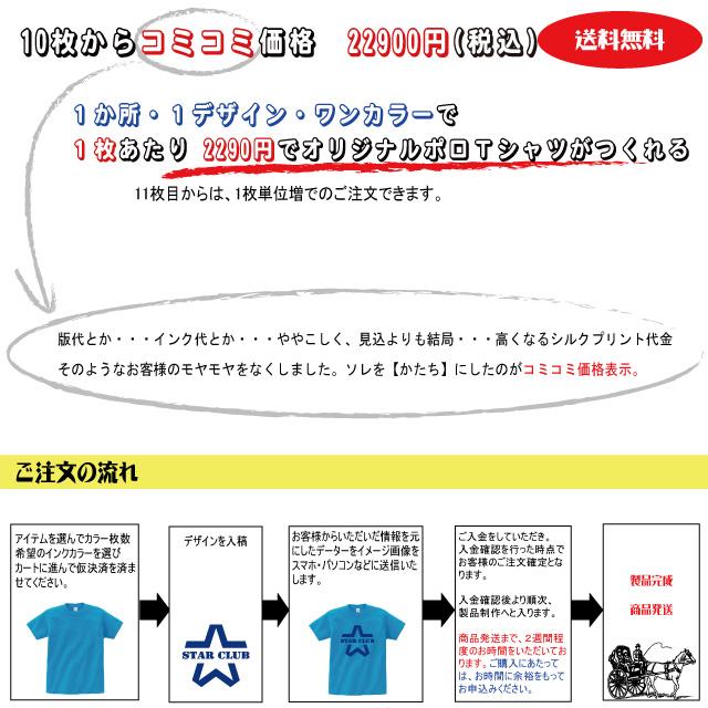 オリプリ5.8オンス お手頃コミコミ22900 ベーシックラインポロシャツ 宣伝