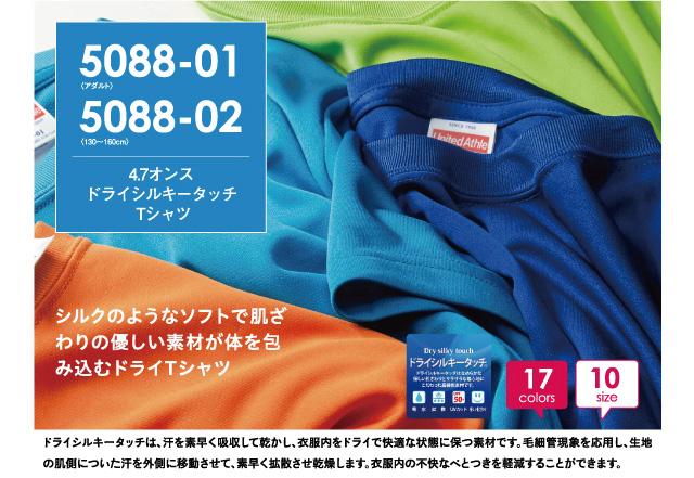 オリプリ4.7オンス コミコミ18500 ドライシルキータッチTシャツ