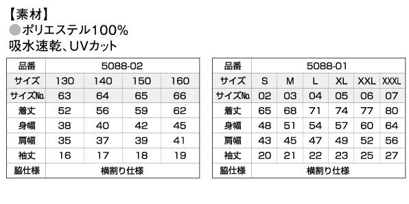 オリプリ4.7オンス コミコミ18500 ドライシルキータッチTシャツ サイズ