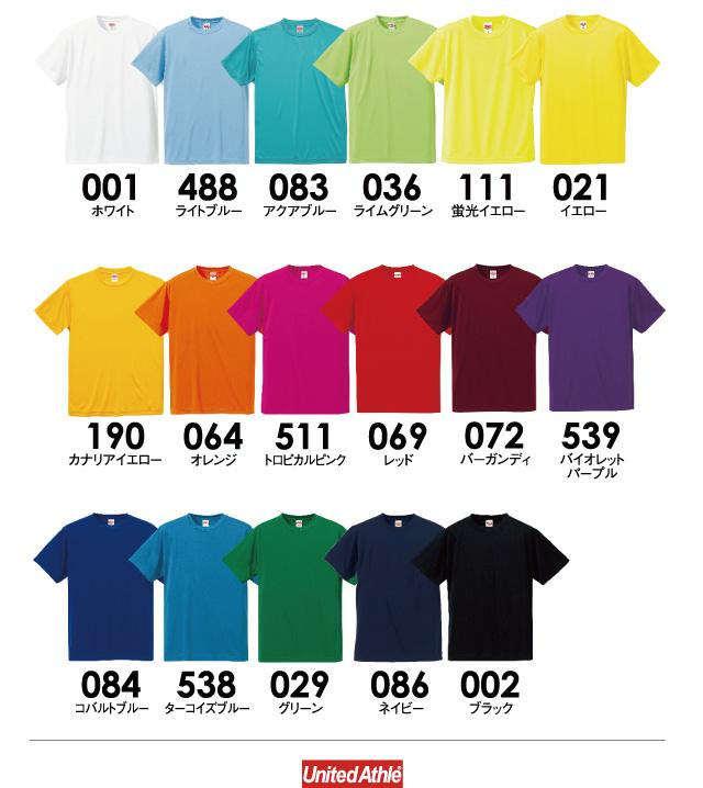 オリプリ4.7オンス コミコミ18500 ドライシルキータッチTシャツ カラー