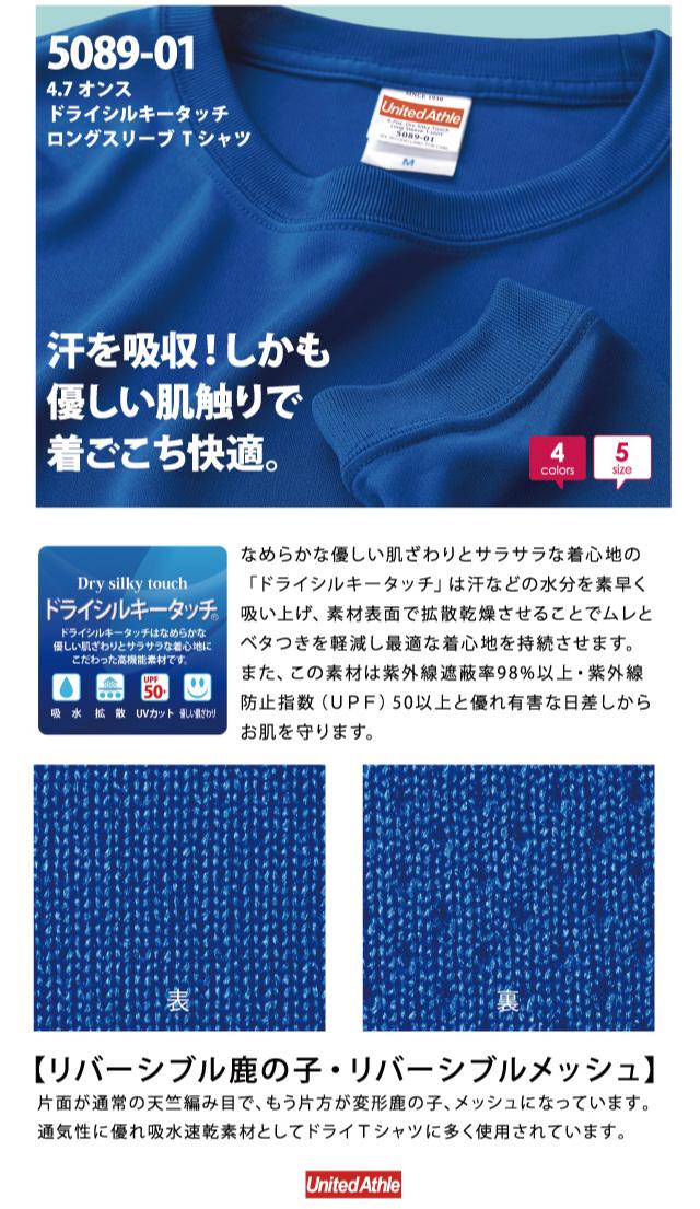 オリプリ4.7オンス コミコミ19500 ドライシルキータッチ ロンTシャツ