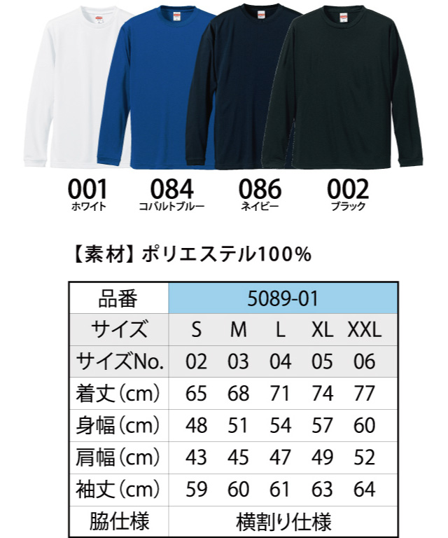 オリプリ4.7オンス コミコミ19500 ドライシルキータッチ ロンTシャツ カラー サイズ
