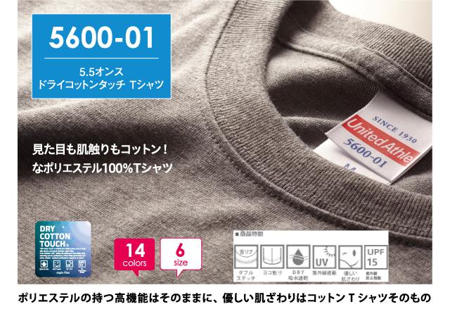 オリプリ5.5オンス コミコミ19700 ドライコットンタッチTシャツ