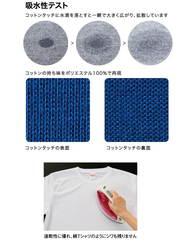 オリプリ5.5オンス コミコミ19700 ドライコットンタッチTシャツ 特徴