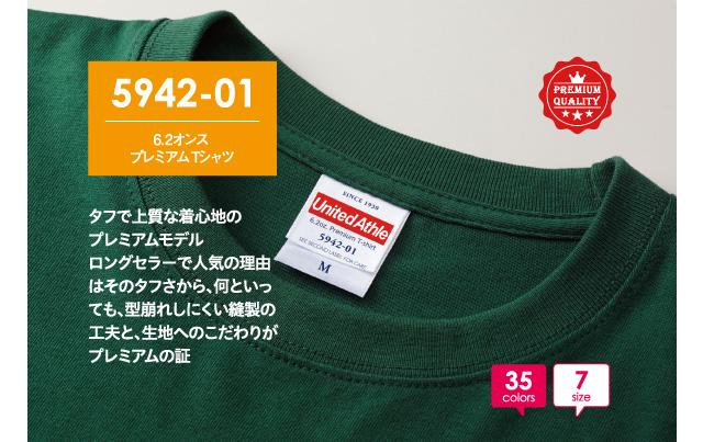 オリプリ6.2オンス コミコミ2150 プレミアTシャツ