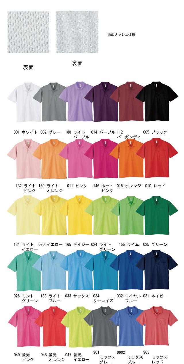 オリプリ コミコミ19800ドライポロシャツ(AVP) カラー