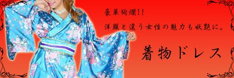 豪華絢爛!!洋服とは違う女性の魅力も妖艶に。着物ドレス