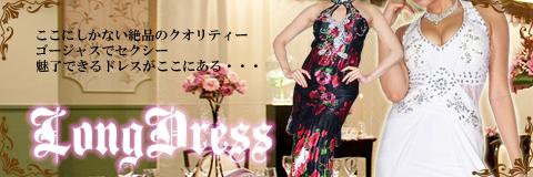 ここにしかない絶品のクオリティー。ゴージャスでセクシー 魅了できるドレスがここにある… ロングドレス