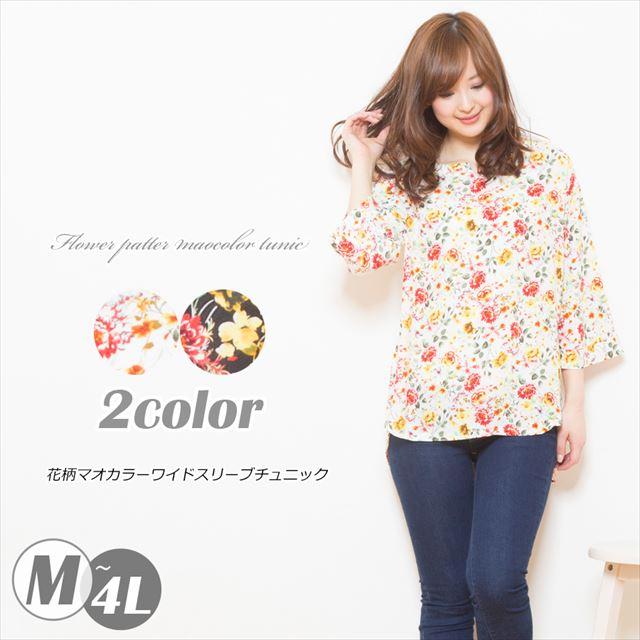 花柄七分袖チュニック 大きいサイズ 春夏 レディースファッション 通販 エナー