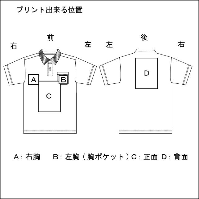 オリジナルプリント お手頃1850プリント・ドライポロシャツ(ポケット付き) プリントできる位置