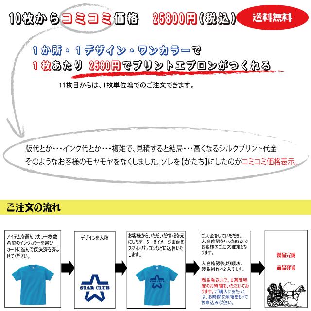 オリジナルプリント 2580円 エプロン