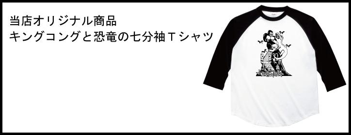 キングコングと恐竜の七分袖Tシャツ レディースファッション 通販 エナー ener