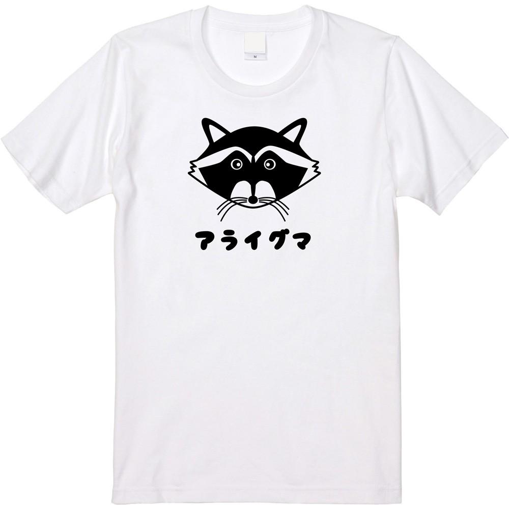 アライグマプリントTシャツ 動物 オリジナル ファッション 通販