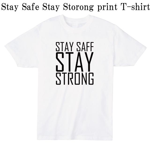 Stay safe stay storong プリントTシャツ ロゴ オリジナル ファッション レディース