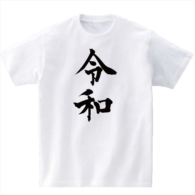 令和Tシャツ 漢字 新元号 ロゴ レディース メンズ おもしろ