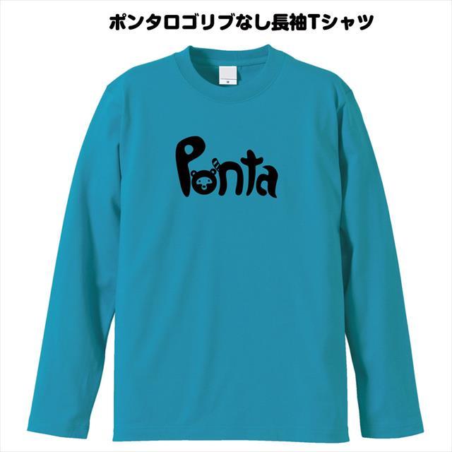 ポンタロゴリブなし長袖Tシャツ おもしろ 動物 タヌキ パロディー 大きいサイズ
