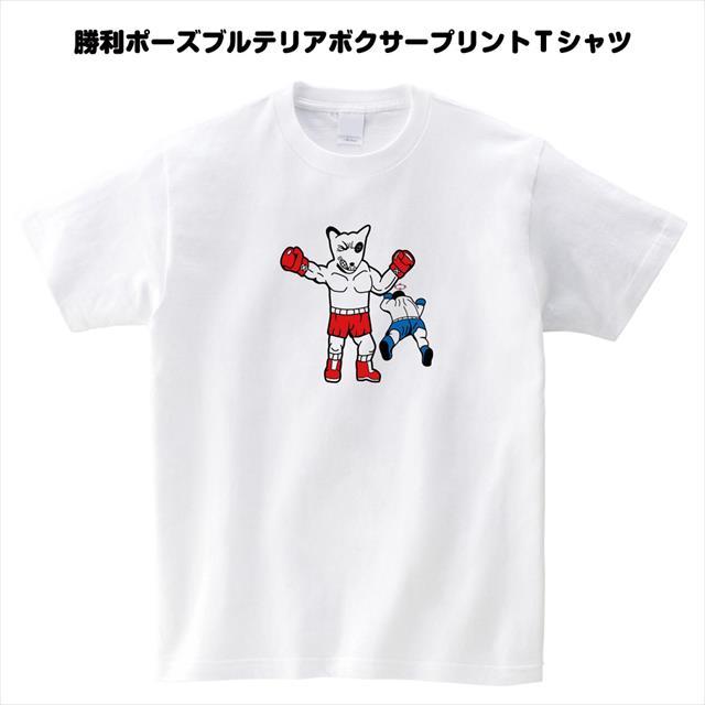 ブルテリア プリントTシャツ 動物 おもしろ キャラクター 大きいサイズ