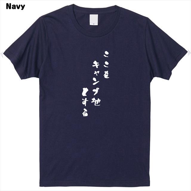 ここをキャンプ地とするロゴTシャツ おもしろ メンズ レディース