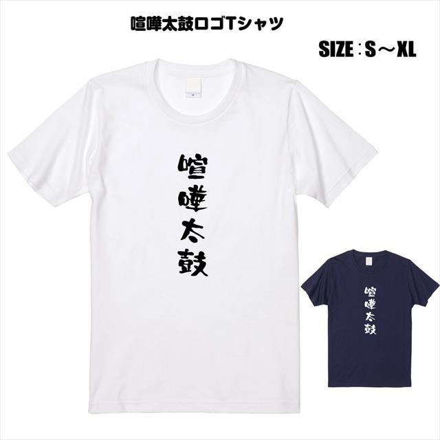 喧嘩太鼓 ロゴ おもしろTシャツ