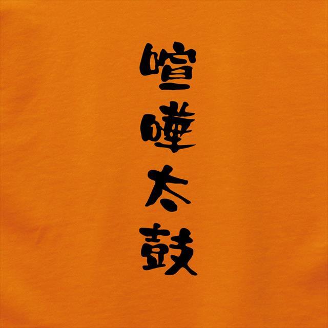 喧嘩太鼓 ロゴ おもしろ トレーナー スウェット