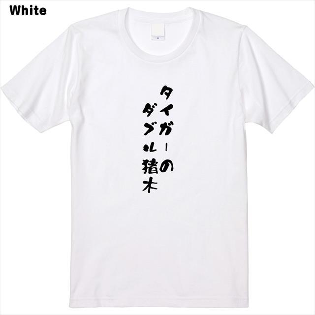 タイガーのダブル猪木 おもしろTシャツ パロディTシャツ ロゴTシャツ