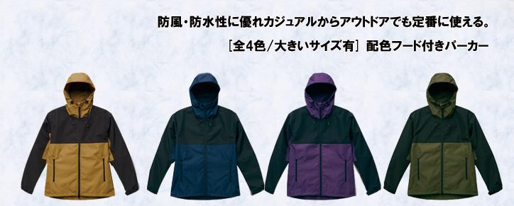 配色フード付きパーカー レディース ファッション アウトドア カジュアル 秋冬