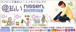 @払い ニッセン nissen