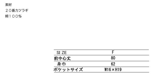オリジナルプリント 1980円 エプロン サイズ表