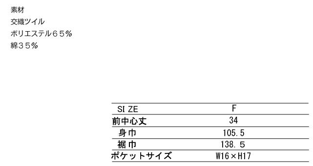 オリジナルプリント 1880円 エプロン サイズ表