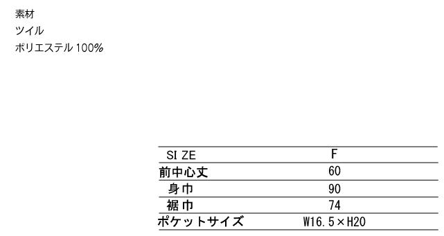 オリジナルプリント 1850円 エプロン サイズ表