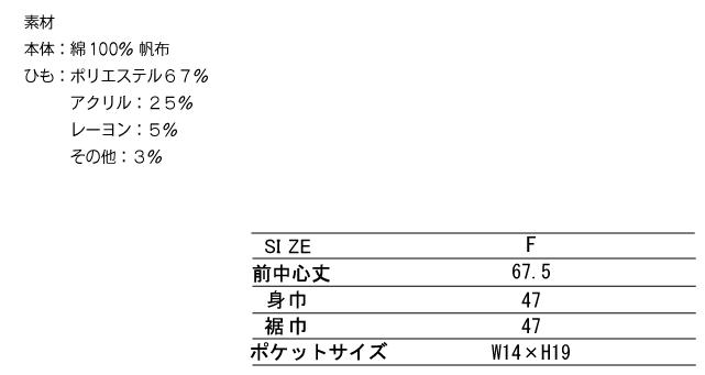 オリジナルプリント 2580円 エプロン サイズ表
