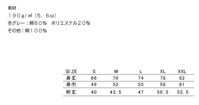 オリジナルプリント 1950円 ラグランTシャツ サイズ表