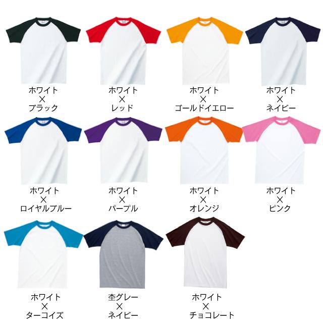 オリジナルプリント 1950円 ラグランTシャツ カラーバリエーション