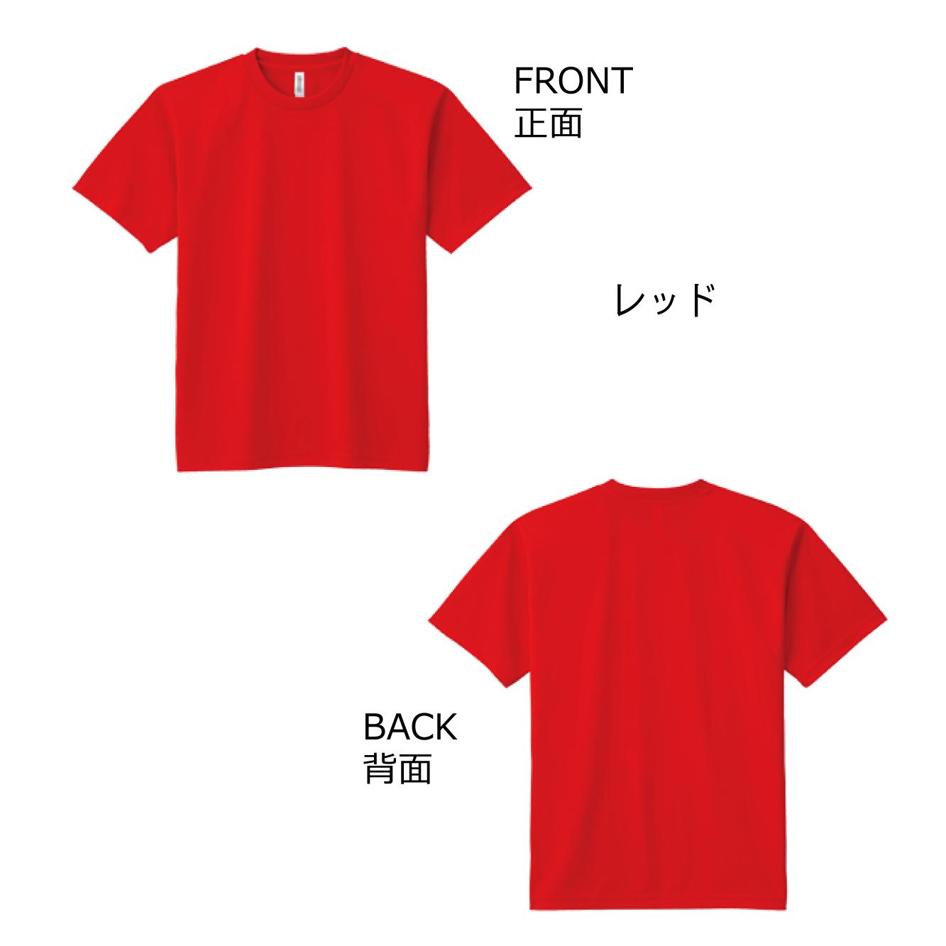 オリジナルプリント 1650プリントドライTシャツ レッド