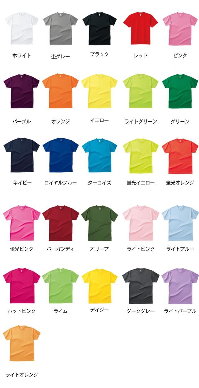 オリジナルプリント 1650プリントドライTシャツ カラーバリエーション
