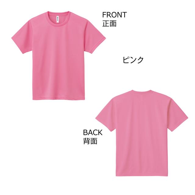 オリジナルプリント 1580プリントドライTシャツ ピンク