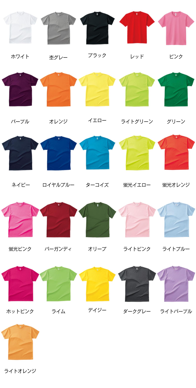 オリジナルプリント 1580プリントドライTシャツ カラーバリエーション