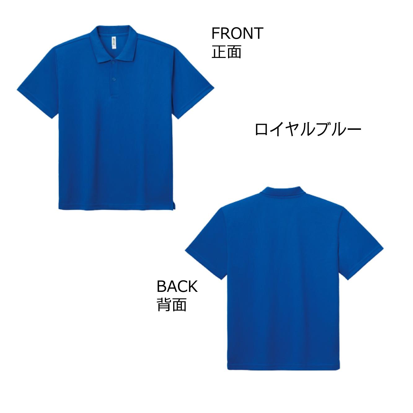 オリジナルプリント 1850円 ドライポロシャツ ロイヤルブルー