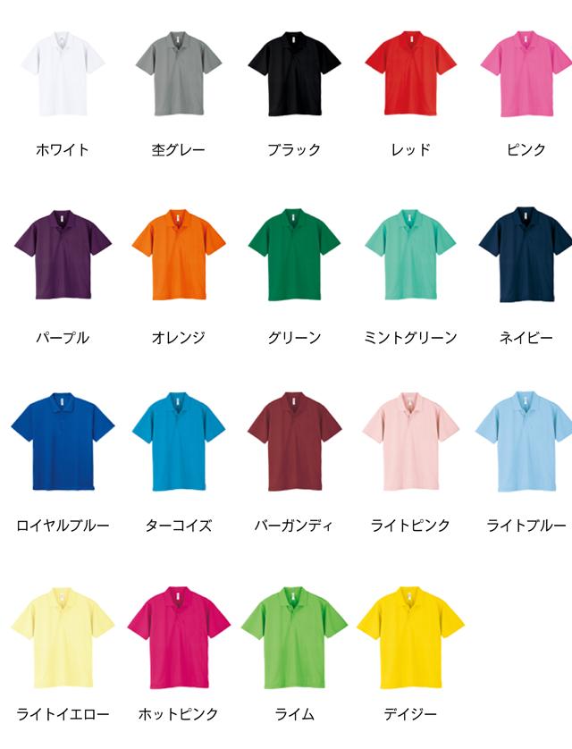 オリジナルプリント 1850円 ドライポロシャツ カラーバリエーション