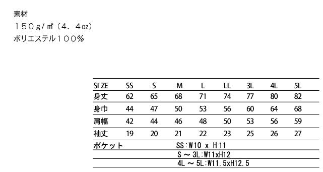 オリジナルプリント 1850円 ドライポロシャツ ポケット付き サイズ表