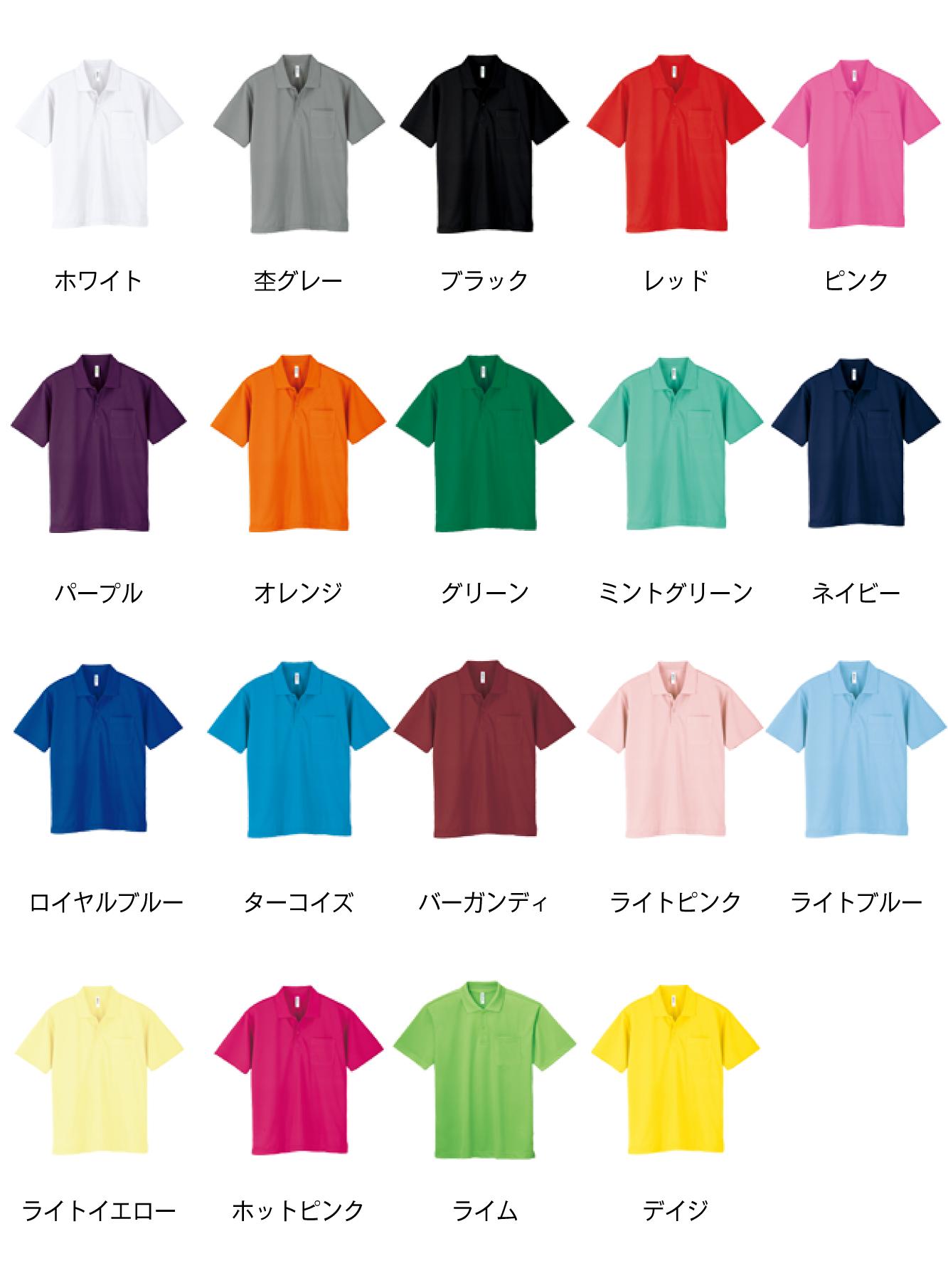 オリジナルプリント 1850円 ドライポロシャツ ポケット付き カラーバリエーション