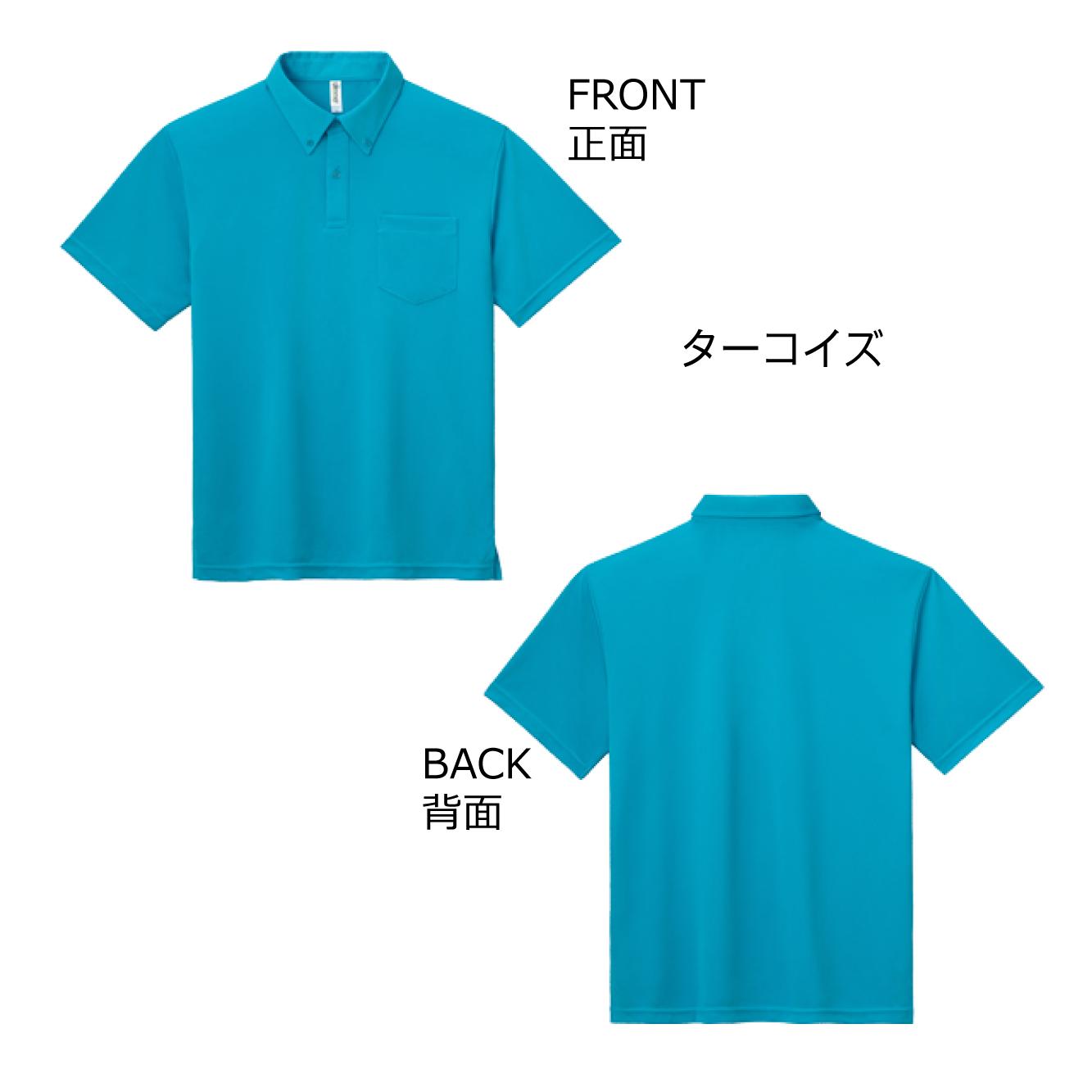 オリジナルプリント 2200プリントドライポロシャツ ポケット付き ターコイズ