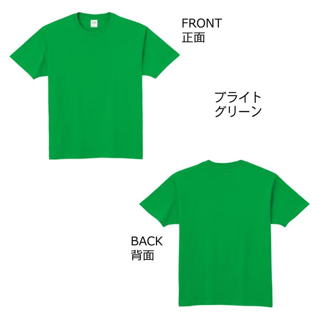 オリジナルTシャツ 1450円 ブライトグリーン